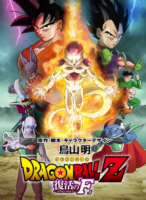 Affiche du film Dragon Ball Z : La Résurrection de 'F'