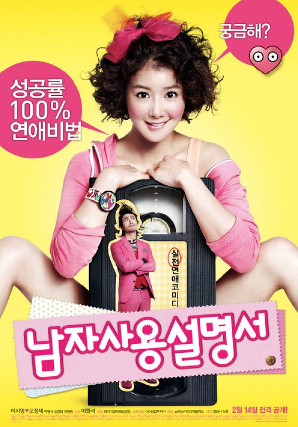 Affiche du film How to use guys with secret tips