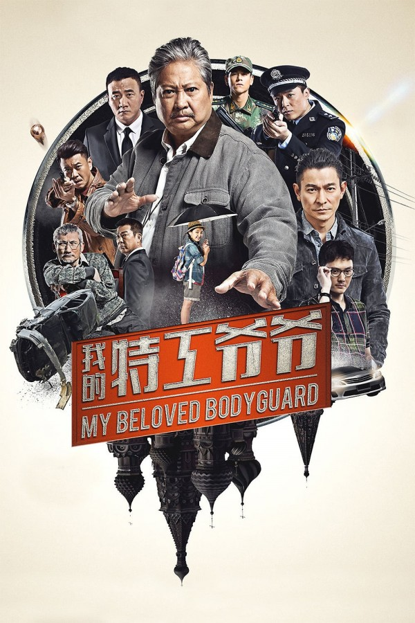 Affiche du film My Beloved Bodyguard