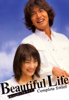 Beautiful Life saison saison 1
