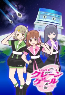 Bishoujo Yuugi Unit Crane Game Girls saison saison 1