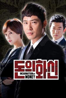 Incarnation Of Money saison saison 1