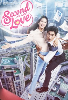 Second To Last Love (KR) saison saison 1