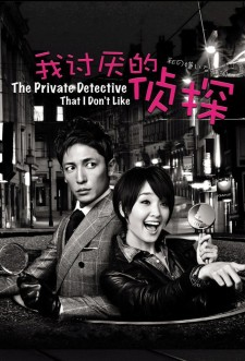 The Private Detective That I Don't Like