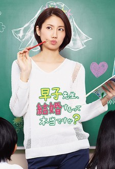 The Single Teacher Miss Hayako saison saison 1