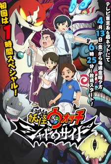 Yokai Watch: Shadow Side saison saison 1