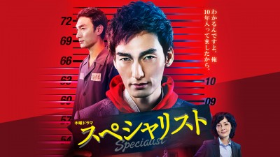 Specialist (2016)