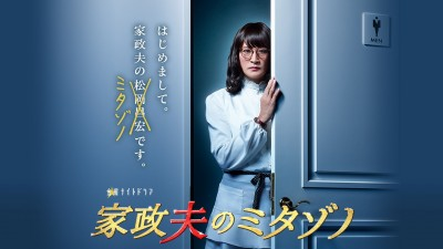 Housekeeping Mitazono