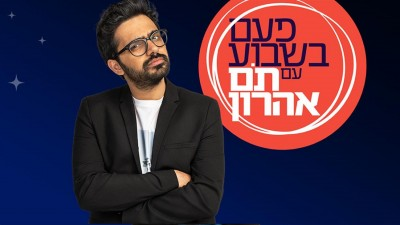 Once a Week with Tom Aharon